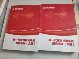 北京农商银行新一代综合柜面系统操作手册(上、下册)