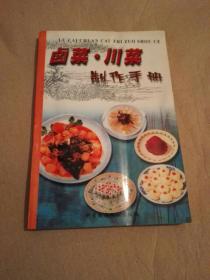 卤菜•川菜制作手册