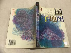 地图中国丛书:中国才子地图--一个美女作家评点五千年中国各地才子