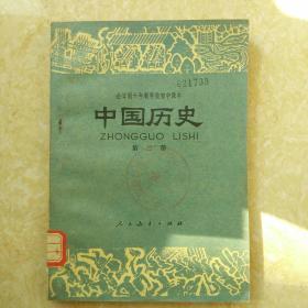 十年制初中课本试用本,中国历史,第二册
