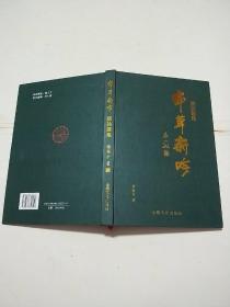 医诗选集:本草新吟(16开精装)签赠本
