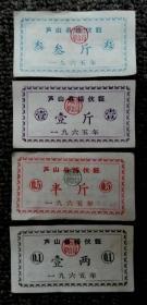 1965年版 (四川)芦山县搭伙证(全四张)最早的地方粮票种类之一 共四种颜色,每种一色 尺寸相同