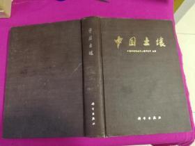中国土壤(郭沫若题写书名,插图本,书袋里附赠中国土壤图)