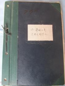 孤本——东北铁路局建国以来先进人物登记——新中国成立以来铁路建设的标兵.功勋人物事迹大全——原件