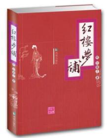 红楼梦补 (清)归锄子著 中国古代小说著作 四大名著红学经典续书 文史哲普及读物 凤凰出版社