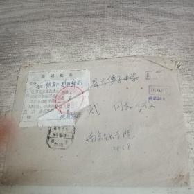 珍贵稀少1978年挂1211号改退批条邮资已付南京24支实寄封如图