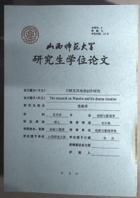 万树及其戏曲创造研究:山西师范大学研究生学位论文
