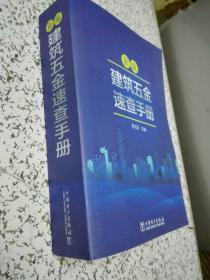 新编建筑五金速查手册