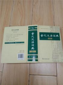 古代汉语词典(第2版)【精装】