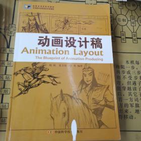优秀动漫游系列教材·中共美术学院指定专业教材:动画设计稿