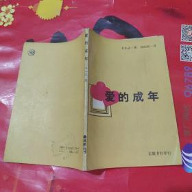 爱的成年(88年1版1印 9品)