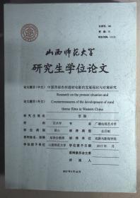 中国西部农村题材电影的发展现状与对策研究:山西师范大学研究生学位论文