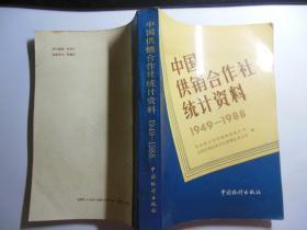 中国供销合作社统计资料(1949—1988)