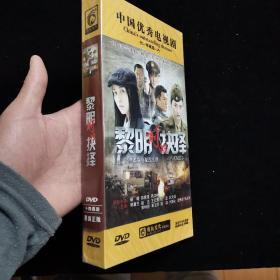 DVD光盘 黎明前的抉择 珍藏版 14谍D9硬质盒装未拆封