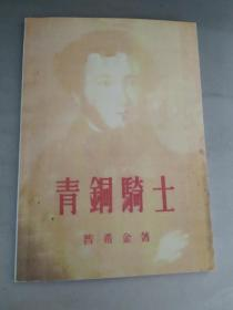 青铜骑士  俄 普希金 、查良铮 译   新文艺 (注意品相描述)