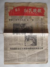 1965年5月1日新民晚报