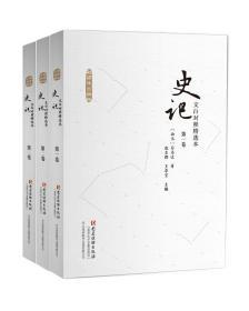 文白对照史记精选本(套装全三卷)