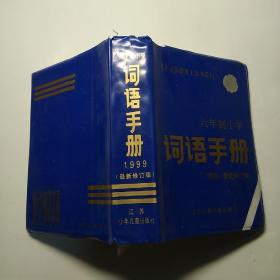 义务教育六年制小学词语手册(1999年最新修订版)