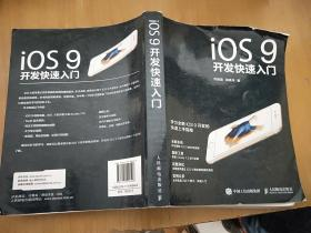 iOS9开发快速入门