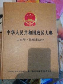 中华人民共和国政区大典山东卷.滨州市部分