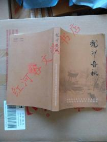 地方志类----龙沙春秋(齐齐哈尔市龙沙区的历史沿革)