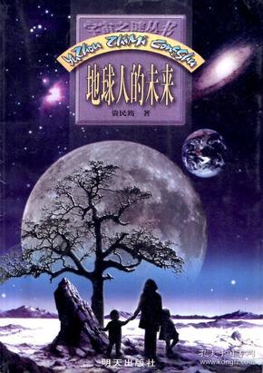 宇宙之谜丛书.地球人的未来