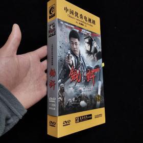 DVD光盘 锄奸 珍藏版 14谍D9硬质盒装 仅拆封