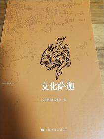西藏文化旅游丛书:文化萨迦