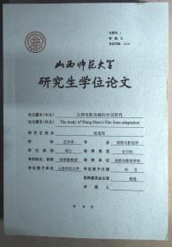 王朔电影改编的台词研究:山西师范大学研究生学位论文