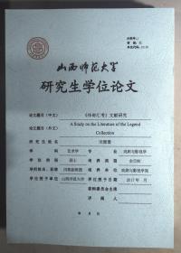 《传奇汇考》文献研究:山西师范大学研究生学位论文