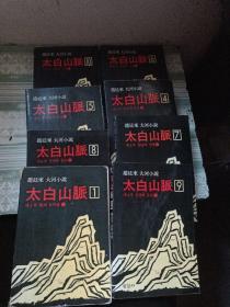 赵廷来大河小说-太白山脉【1-10册缺2 、3】现存8本【韩文版】