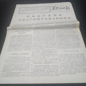 文革老报纸。黑龙江日报。1967年4月13日。