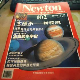 牛顿杂志.1991年11月  中文国际版