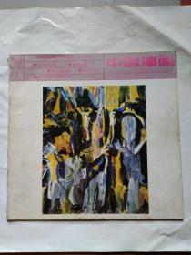 中国油画(1996年第2、3期)总第63、64期.12开