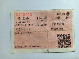 火车票2 中国铁路 枣庄西——济南 未实名的车票