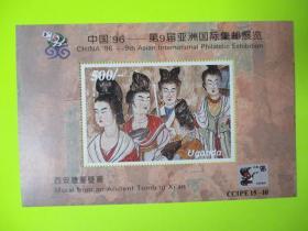 邮票样张:【西安唐墓壁画】【中国96第九届亚洲国际集邮展览】