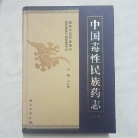 中国毒性民族药志  下卷