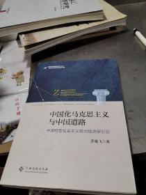 中国化马克思主义与中国道路:中国特色社会主义政治经济学引论
