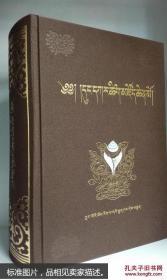 东噶藏学大辞典(藏文)