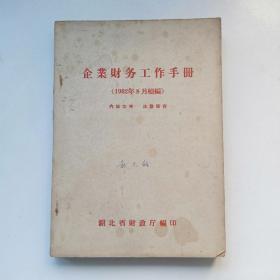 企业财务工作手册(1962年8月续编)
