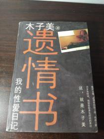 遗情书(我的性爱日记)