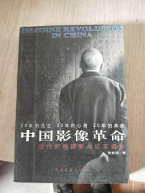 中国影像革命:当代新闻摄影与纪实摄影