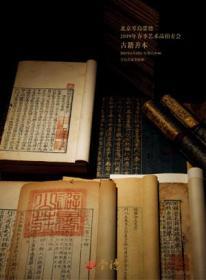 北京琴岛荣德2019年春季艺术品拍卖会 古籍善本 拍卖图录 厚册