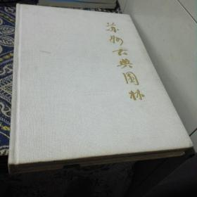 苏州古典园林(大8开布面精装 一巨册 1979年一版一印)