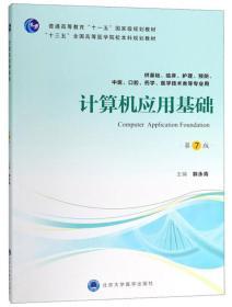 计算机应用基础(第7版)(十三五规划教材)