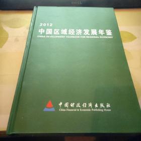 2012中国区域经济发展年鉴     45号