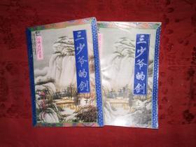 经典武侠:三少爷的剑(全二册)