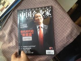 中国企业家2009年第10期