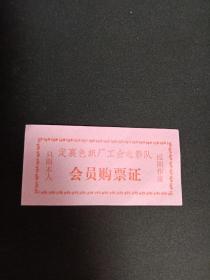 定襄县色织厂工会电影队会员购票证