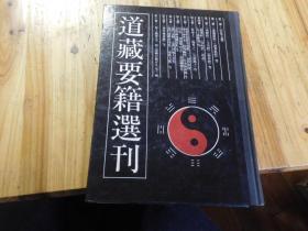 道藏要籍选刊(7)精装16k